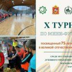 Мусульмане Красногорского г.о. Футбол